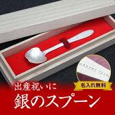 銀のスプーン りんご 彫金師・坂さん 【名入れ】【ギフト包装無料】【送料無料】