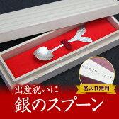 銀のスプーン りんごと葉っぱ 彫金師・坂さん【名入れ】【ギフト包装無料】【送料無料】