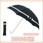 ガーリーはおまかせ♪PinkTrickピンクトリック晴雨兼用折りたたみ傘【雨晴兼用】折傘(UVカット&軽量)バイカラーUVカット率99.5%以上!!ブラック×ホワイト