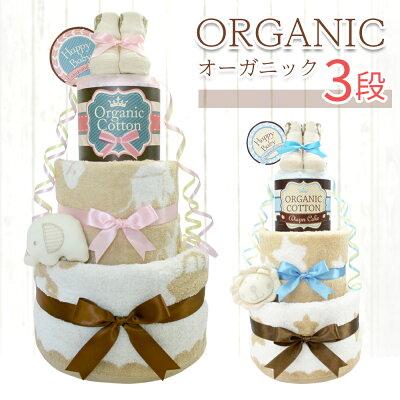 もらって嬉しかった出産祝いにおすすめ人気ランキング オーガニックおむつケーキ