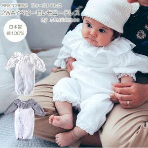 <割引クーポン配布中> ママ割エントリーでポイント3倍 【あす楽対応】FIRSTDRESS ファーストドレス 2way セレモニードレス My Firestdress 日本製 出産祝い 男の子 女の子 ギフト キッズ ベビー ママ 子供用 赤ちゃん