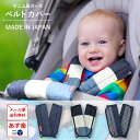 日本製 デニム風 ガーゼ ベルトカバー チャイルドシート シートベルト 【メール便送料無料】