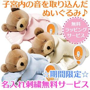【出産祝い】 名入れ 出産祝 男の子 女の子 楽天 送料無料 スランバーベアー …