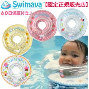 出産祝い 誕生祝い Swimava スイマーバ 浮き輪 首リング 0歳からのプレベビープレスイミングス...