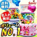 おむつケーキ 出産祝い sassy サッシー 2段 おむつケーキ ギフト