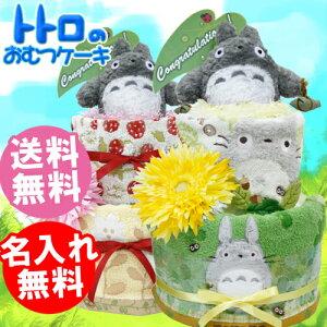 ★レッグウォーマー付 おむつケーキ 出産祝い トトロ 2段 おむつケーキ sassy オムツケーキ 送...