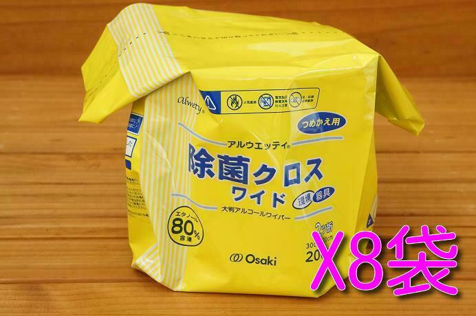 洗剤・柔軟剤・クリーナー, 除菌剤  200X8