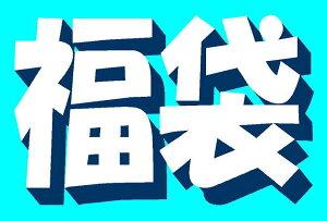【クリアランス】秋冬物ラグマート福袋 ベビーサイズ【RCP】