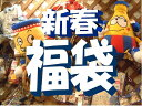 【税込★全国送料無料】今回も凄いぞ!FOインター2008新春福袋