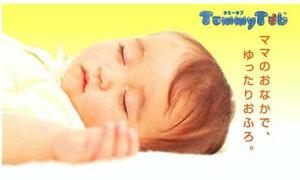 【青森〜九州送料無料】【あす楽対応】ドイツ生まれのベビーバスタミータブ(TummyTub)クリア【RCP】