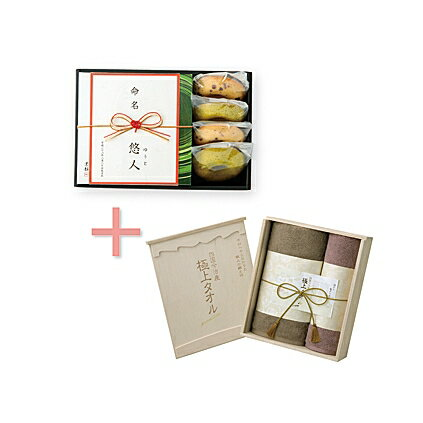 [Shipping]  girl (name put-1 ~) Kyoto Kyoto juraku Temple Uji Matcha Baum & best towel set < celebrations, including birth family, 内 祝 I return a > (your mid-year and year-end gift) [fun gift _ name put] [RCP]