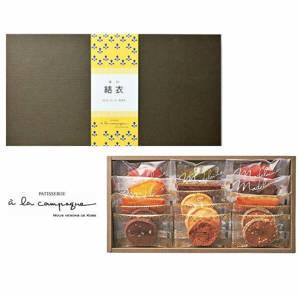 クッキー・焼き菓子, 各種クッキー・焼き菓子セット