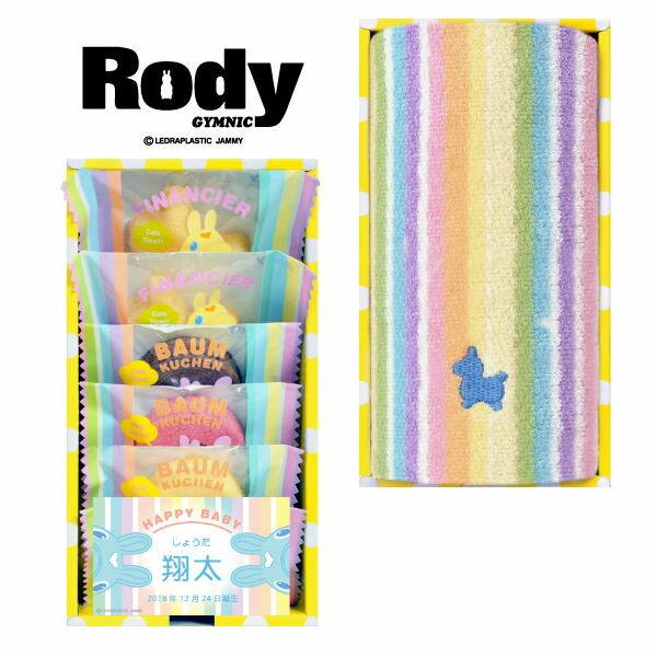 出産祝い・ギフト, ギフトセット RodyBOX