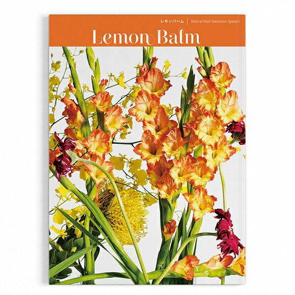 """[Shipping] Lemon balm gift catalog choice  < birth family, 内祝i, and celebrations in return""""(his mid-year and year-end gift) [RCP]"""