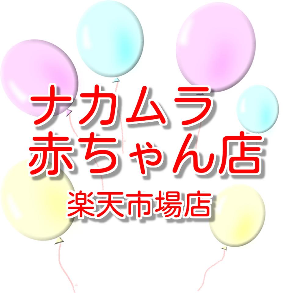 ナカムラ赤ちゃん店楽天市場店