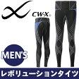 CW-X エンデュランス ジェネレーター タイツ メンズ Men's Endurance Generator Tightss メンズ スタビライクス タイツ スポーツ ワコール ロング 男性用 スポーツタイツ マラソン ジョギング 229809-867