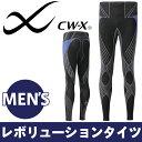 【在庫一掃アイテム☆】 CW-X レボリューション タイツ ...