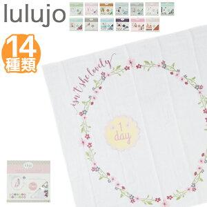 【クーポンで最大500円オフ!!】 【インスタ映え】 Lulujo ルルジョ ベビー おくるみ ブランケット & カードセット 寝相アート Lulujo Baby's First Year blanket & cards sets ガーゼ 夏