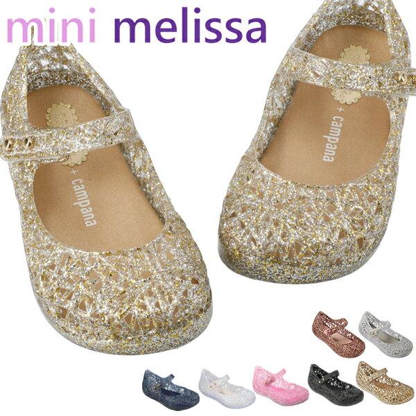靴, ベビー靴  Melissa Mini Campana Zig Zag MELISSA