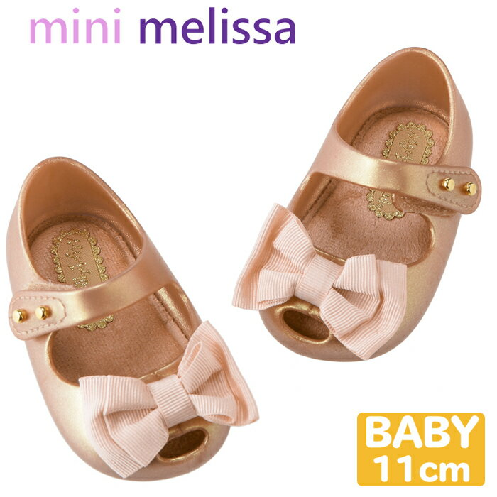 靴, その他 Melissa My First Mini MELISSA
