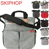 【MAX10%オフクーポン!】スキップホップ / SKIP HOP シグネチャーダイパーバッグ【SKIP HOP Duo Signature diaper bag】【スキップホップ デュオ】【マザーバッグ マザーズバッグ ベビーバッグ】
