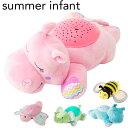 【クーポンで2%オフ】 サマーインファント Summer Infant Slumber Buddies スランバー バディーズ ミニ プラネタリウム出産祝い
