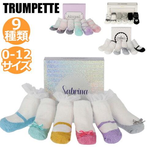 Trumpette トランペット ベビーソックス 靴下 ベビー ソックス 6足セット 0-12M 生後0〜12ヶ月前後 ソックス Baby Socks 出産祝い 赤ちゃん用靴下 くつ下 女の子 女の子 Trumpette