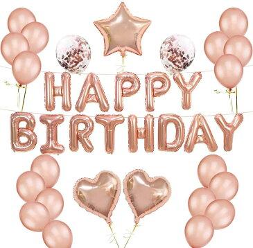 誕生日 風船、Happy Birthday バースデー 飾り バルーン、誕生日 パーティー 飾り付け バルーン 風船 コンフェッティ お祝い 1歳 2歳 3歳 4歳 男の子 女の子 ピンク パール