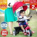 三輪車 TokoTokoTrike トコトコトライク 幌付 ...