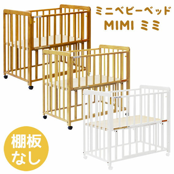 ミニベビーベッド ミミ【棚板なし】 ベビーベット ミニベッド 赤ちゃん ねんね 小さいサイズ 部屋 ヤトミ
