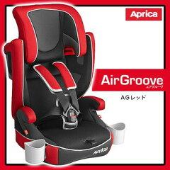 アップリカ エアグルーヴ AGレッド RD 【93486】 Aprica AirGroove …