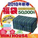【予約販売】 ミキハウス 2018年 新春 5万円 福袋 ミキハウス mikihouse 50,000円 ◆2017年12月20日より順次発送