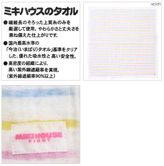 【ミキハウス(ベビー)】パステルボーダーガーゼバスタオル【46-8264-783】ピンク