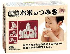 ピープル お米のつみき【KM001】