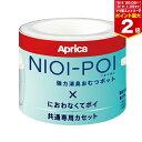 アップリカ ニオイポイ×におわなくてポイ共通カセット(3個パック)【2022671】
