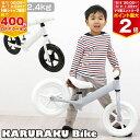 子供用のペダルが無いバランスバイク! ペダルが無いので、足で地面を蹴り、バランスを取って乗るので ゆくゆくは自転車に乗るお子さまの最初のステップとしておすすめです♪ ハンドルは360度回転します。 ハンドルやサドルは、子どもの身長に合わせて調整できます。 アルミフレームを採用した最軽量2.4kgのバランスバイク! 車の乗せ降ろしや、公園での移動も軽いのでラクラク♪ お子さまでも楽に操作出来るのでお片付けも自分で出来ちゃいます♪ カラーはシンプルなモノトーンカラー♪ インテリアにもなりそうなおしゃれなデザインのバイクです! お誕生日プレゼントやクリスマスプレゼントにもおすすめの商品です! [メーカー] ヤトミ、Yatomi、YATOMI、ハピネス [タイプ] バランスバイク、軽量、アルミフレーム、ブレーキ無し ランニングバイク、トレーニングバイク、ペダル無し、 自転車トレーニング、バランス、トレーニング、自転車練習 [対象年齢] 3歳〜6歳 [耐荷重] 40kg [サイズ] 本体:W52*D85*H52cm サドル高さ:30〜40cm ハンドル高さ:51〜59cm [商品重量] 2.4kg おすすめ商品