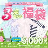 Carter's(カーターズ)福袋カーターズカバーオール3点セットカーターズセットカーターズ福袋送料無料【あす楽対応】