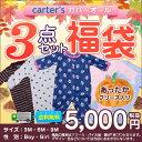 カーターズ Carter's カバーオール 福袋 3点セット