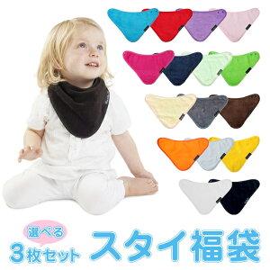 a9569bafa25f54 ☆Mum2Mum 選べるスタイ福袋 日本正規品 マムトゥーマム スタイ 福袋 選べる福袋 3枚セット