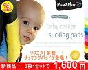 マムトゥーマム【Mum2Mum】(マムトゥーマム) 日本正規品 抱っこ紐・ベビーカー用 エルゴ サッキングパッド/よだれパッド/2枚セット/全14カラー☆ボタン式 マジックテープ式