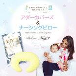 アダーカバーズ【Uddercovers】&ナーシングピロー【Nursingpillow】出産授乳セット授乳ケープ/ワイヤー入り授乳カバー/授乳クッションUSAブランド☆