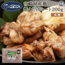 宮崎県産鶏使用 焼くだけミート チキン(塩麹) ばあちゃん本舗