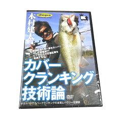 【予約受付中】【DVD】deps/デプス カバークランク技術論 木村健太 【釣り/フィッシング/釣...