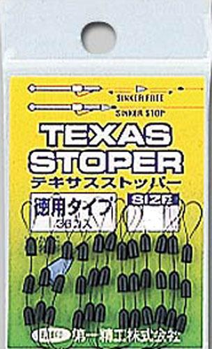 第一精工徳用テキサスストッパーS