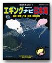 エキスパートセレクション・名手のタックル拝見の付録付きエギングナビ日本海【空撮MAP】