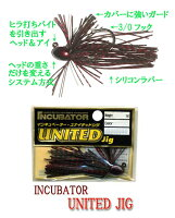 INCUBATOR/インキュベーターUNITEDJIG/ユナイテッドジグ3/8oz