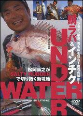 【BACKLASH/バックラッシュ 楽天店】【バス釣りなどの釣り具通販】【DVD】鯛ラバ&インチクUND...