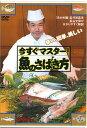 【DVD】鯛さばき方