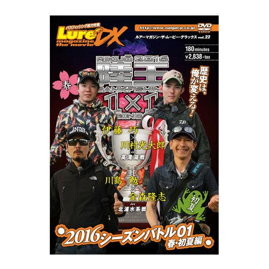内外出版 ルアーマガジン ザ・ムービーDX Vol.22 陸王2016シーズンバトル01 春・初夏編