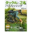 【BOOK】つり人社 ロッド2本のバスフィッシング 青木大介